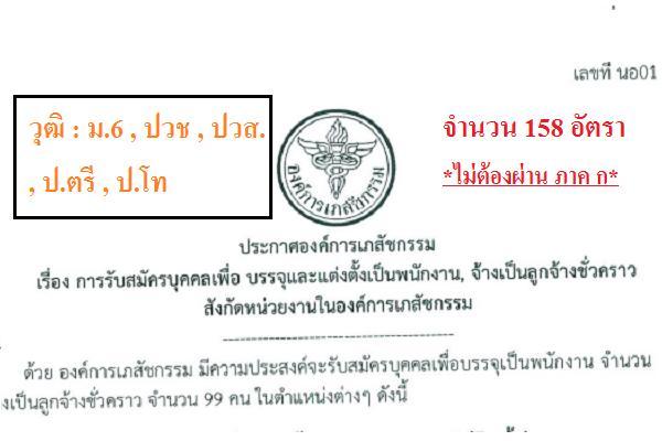 วุฒิ ม. 3 - ป.โท( 158 อัตรา ) องค์การเภสัช รับสมัครบุคคลเพื่อบรรจุและแต่งตั้งเป็นพนักงาน รับสมัครออนไลน์