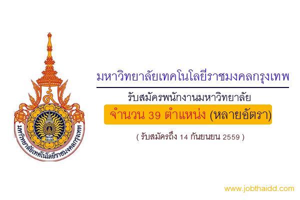 ( รับ 39 ตำแหน่ง ) มหาวิทยาลัยเทคโนโลยีราชมงคลกรุงเทพ รับสมัครพนักงาน ฯ ครั้งที่ 3/2559