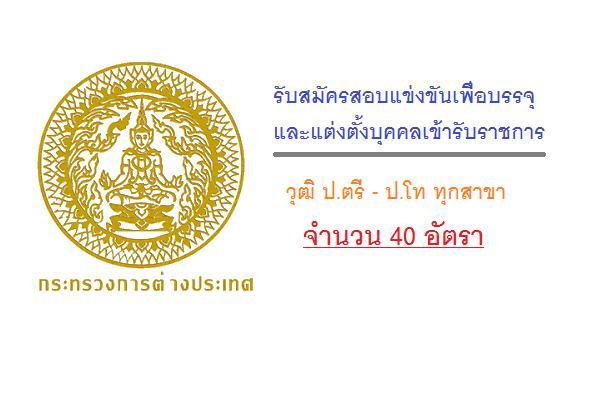 ง/ด  15,000 - 16,500 บาท ( 40 อัตรา )กระทรวงการต่างประเทศ รับสมัครสอบแข่งขันเพื่อบรรจุและแต่งตั้งบุคคล