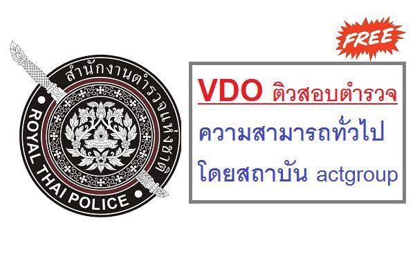 แจกฟรี VDO ติวสอบตำรวจ ความสามารถทั่วไป โดยสถาบัน actgroup