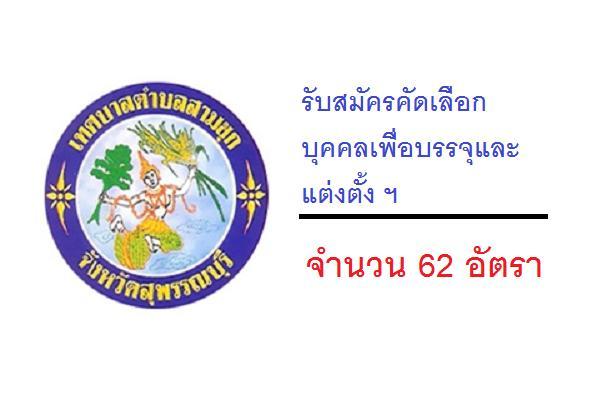 เทศบาลตำบลสามชุก รับสมัครคัดเลือกบุคคลเพื่อบรรจุและแต่งตั้ง ฯ จำนวน 62 อัตรา