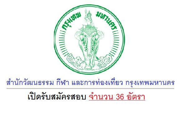 สำนักวัฒนธรรม กีฬา และการท่องเที่ยว กรุงเทพมหานคร เปิดรับสมัครสอบ จำนวน 36 อัตรา - 13 - 23 กันยายน 2559