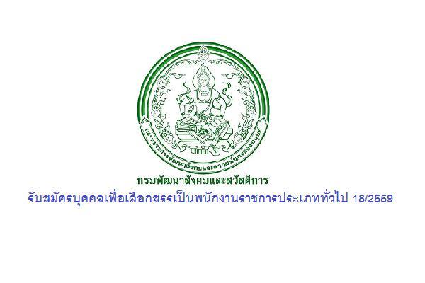 กรมพัฒนาสังคมและสวัสดิการ รับสมัครบุคคลเพื่อเลือกสรรเป็นพนักงานราชการประเภททั่วไป 18/2559