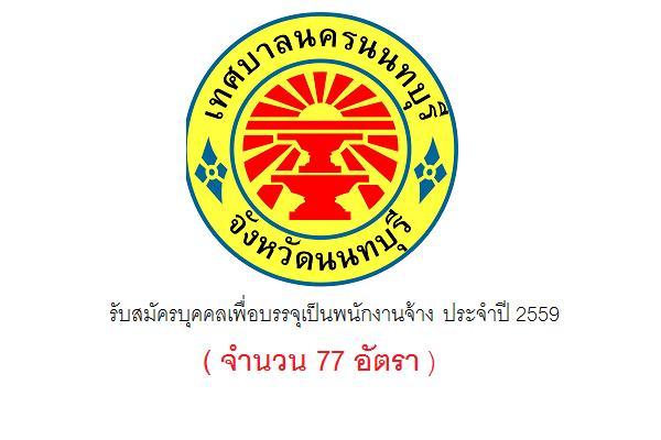 (รับเยอะ 77 อัตรา ) เทศบาลนครนนทบุรี รับสมัครบุคคลเพื่อบรรจุเป็นพนักงานจ้าง ประจำปีงบประมาณ 2559