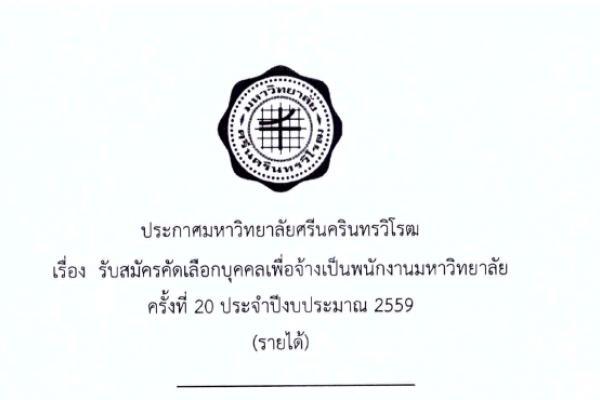 โรงพยาบาลชลประทาน รับสมัครคัดเลือกบุคคลเพื่อจ้างเป็นพนักงานมหาวิทยาลัย ครั้งที่ 20 ประจำปีงบ 2559