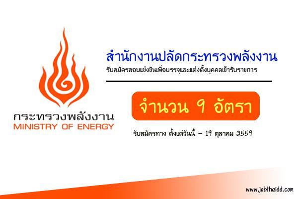 สำนักงานปลัดกระทรวงพลังงาน เปิดสอบบรรจุข้าราชกาาร 9 อัตรา เงินเดือน 17,500-19,250 บาท