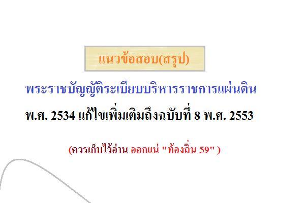 แนวข้อสอบ สรุปพระราชบัญญัติระเบียบบริหารราชการแผ่นดินพ.ศ. 2534 แก้ไขเพิ่มเติมถึงฉบับที่ 8 พ.ศ. 2553