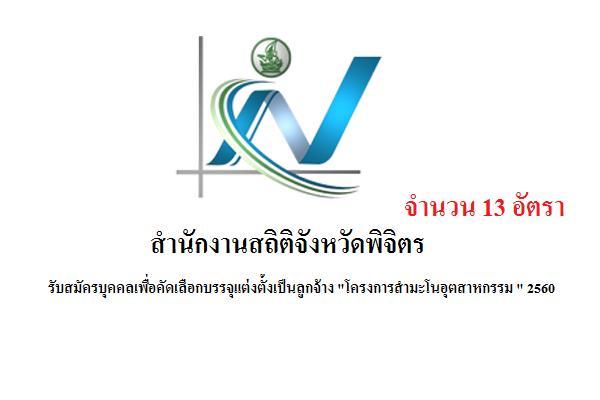 ( 13 อัตรา ) สำนักงานสถิติจังหวัดพิจิตร รับสมัครบุคคลเพื่อคัดเลือกบรรจุแต่งตั้งเป็นลูกจ้าง 2560