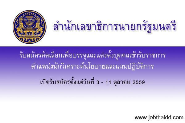(เงินเดือน 21,000-23,100 บาท) สำนักเลขาธิการนายกรัฐมนตรี รับสมัครคัดเลือกเพื่อบรรจุและแต่งตั้งบุคคลเข้ารับรา