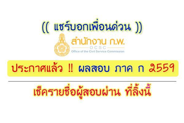 ประกาศผลสอบ กพ ภาค ก 2559 ของสำนักงาน ก.พ. ประจำปี 2559