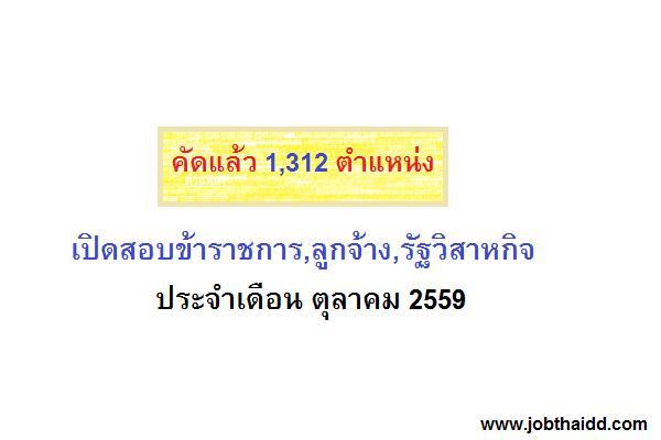 คัดแล้ว 1,312 ตำแหน่ง เปิดสอบข้าราชการ,ลูกจ้าง,นรัฐวิสาหกิจ ประจำเดือน ตุลาคม 2559