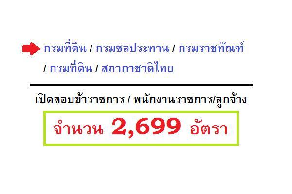 ข่าวเปิดสอบบรรจุข้าราชการ,พนักงาน,ลูกจ้าง 2,699 อัตรา ประจำเดือน ต.ค. 59