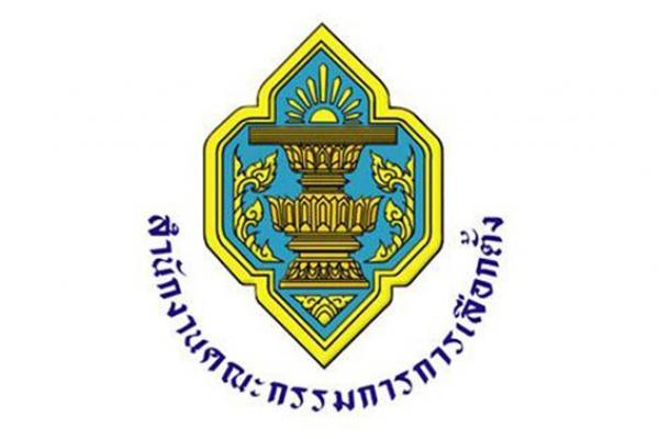 (เงินเดือน 19,500 บาท) สำนักงานคณะกรรมการการเลือกตั้ง รับสมัครสอบบรรจุพนักงาน