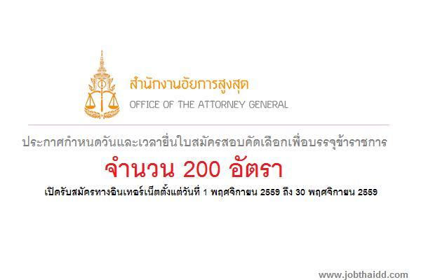 สำนักงานอัยการสูงสุด ประกาศกำหนดวันและเวลายื่นใบสมัครสอบคัดเลือกเพื่อบรรจุข้าราชการ  200 อัตรา