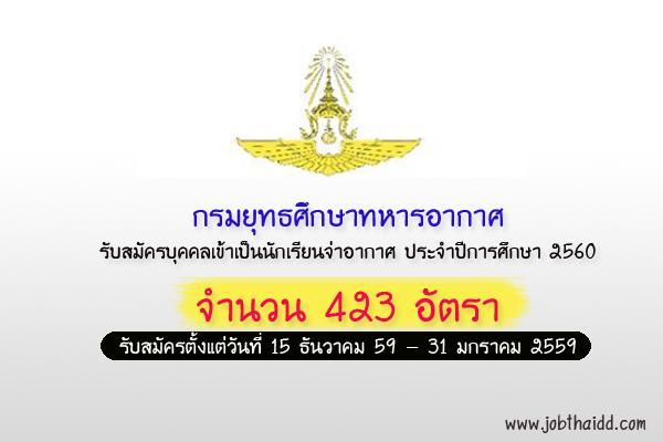 ( รับสมัคร 423 อัตรา )  กรมยุทธศึกษาทหารอากาศ รับสมัครนักเรียนจ่าอากาศ ประจำปี 2560 สมัครทาง Internet