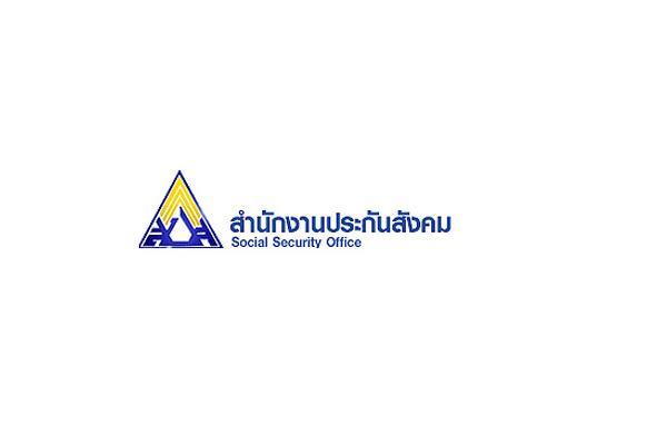 สำนักงานประกันสังคมจังหวัดชลบุรี รับสมัครพนักงาน 5 อัตรา