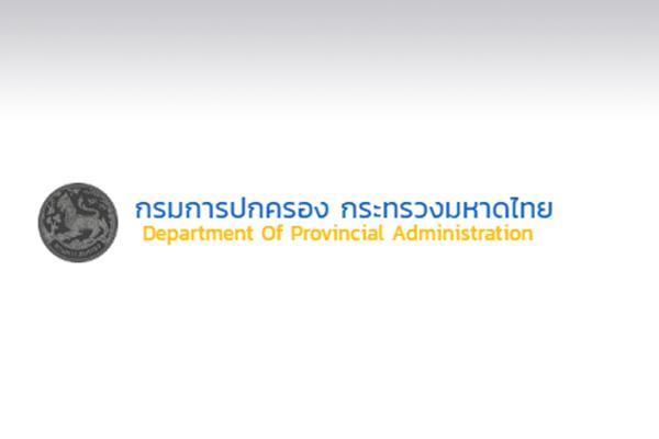 กรมการปกครอง  รับสมัครลูกจ้าง สังกัดกรมการปกครอง ประจำปี 2560 จำนวน 5 อัตรา