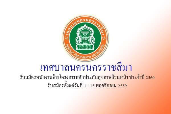 เทศบาลนครราชสีมา รับสมัครพนักงานจ้างโครงการหลักประกันสุขภาพถ้วนหน้า ประจำปี 2560