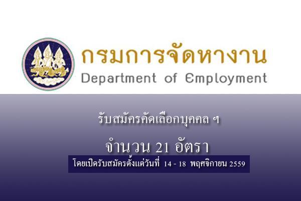 (วุฒิ ปวส. - ป.ตรี ทุกสาขา) กรมการจัดหางาน รับสมัครคัดเลือกบุคคล ฯ จำนวน 21 อัตรา รับสมัคร 14 - 18 พ.ย. 59