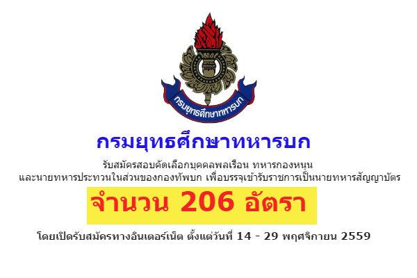กรมยุทธศึกษาทหารบก รับสมัครเพื่อเข้ารับราชการนายทหารสัญญาบัตร ประจำปี 2559