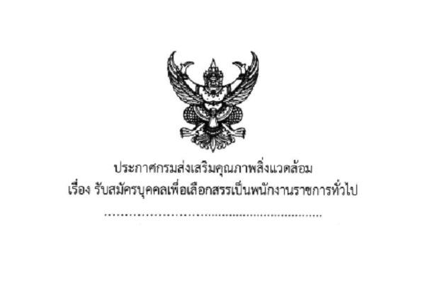 ( เงินเดือน 18,000 บาท ) กรมส่งเสริมคุณภาพสิ่งแวดล้อม รับสมัครพนักงานราชการทั่วไป 3 อัตรา