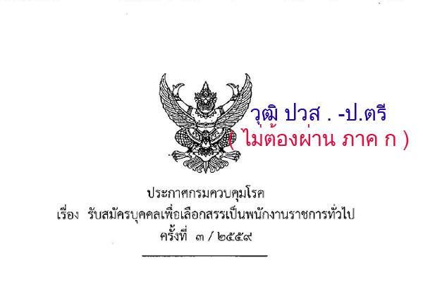 (วุฒิ ปวส.-ป.ตรี )กรมควบคุมโรค รับสมัครพนักงานราชการทั่วไป  เปิดรับสมัคร 16 - 22 พ.ย. 59 * ไม่ต้องผ่าน ภาค ก