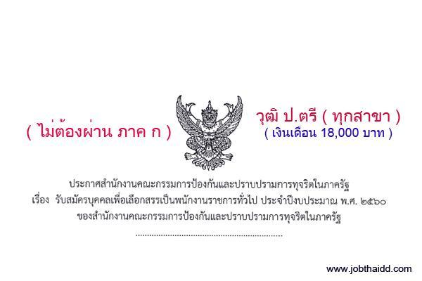 ( เงินเดือน 18,000 บาท ) สำนักงาน ป.ป.ท. รับสมัครพนักงานราชการ 16 อัตรา สมัครได้ 21 - 25 พ.ย. 59