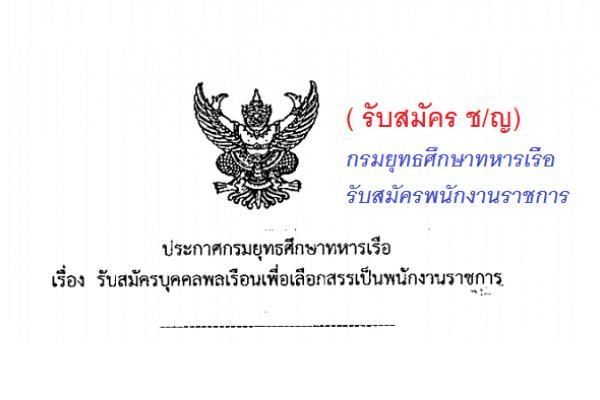 ( รับสมัคร ช/ญ)  กรมยุทธศึกษาทหารเรือ รับสมัครพนักงานราชการ 13 อัตรา