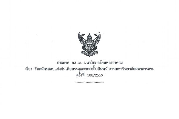 (วุฒิ ป.ตรี ทุกสาขา) มหาวิทยาลัยมหาสารคาม เปิดสอบบรรจุพนักงานมหาวิทยาลัย ครั้งที่ 108/2559