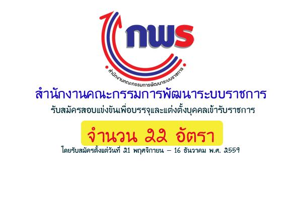 สำนักงานคณะกรรมการพัฒนาระบบราชการ เปิดสอบบรรจุข้าราชการ 22 อัตรา รับสมัคร - 16 ธ.ค. 59
