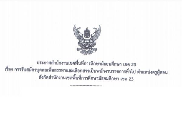 สพม. 23 ( สกลนคร ) รับสมัครบุคคลเพื่อสรรหาและเลือกสรรเป็นพนักงานราชการทั่วไป จำนวน 11 อัตรา