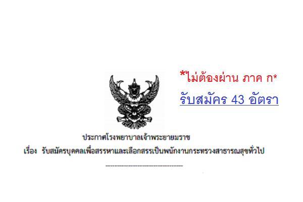 *ไม่ต้องผ่าน ภาค ก * โรงพยาบาลเจ้าพระยายมราช รับสมัครพนักงานกระทรวงสาธารณสุขทั่วไป 43 อัตรา  - 2 ธ.ค. 59