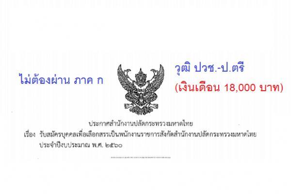 วุฒิ ปวช.-ป.ตรี (เงินเดือน 18,000 บาท) สำนักงานปลัดกระทรวงมหาดไทย รับสมัครพนักงานราชการ - 9 ธ.ค. 59