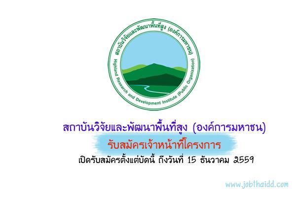 สถาบันวิจัยและพัฒนาพื้นที่สูง (องค์การมหาชน) รับสมัครเจ้าหน้าที่โครงการ - 15 ธ.ค. 59
