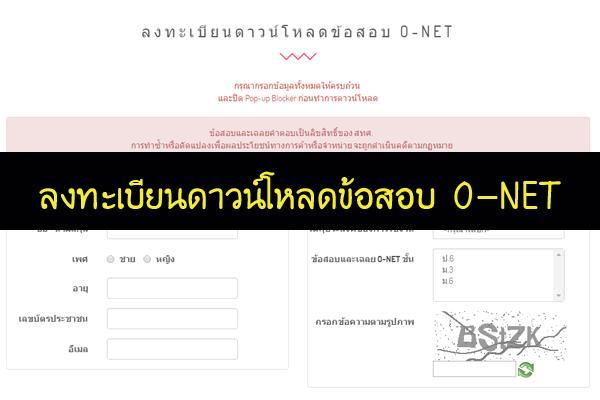 ( แชร์ด่วน ) สทศ. เปิดดาวน์โหลดแนวข้อสอบ o-net ป.6 ม.3 ม.6 ปี (ทุกวิชาพร้อมเฉลย)
