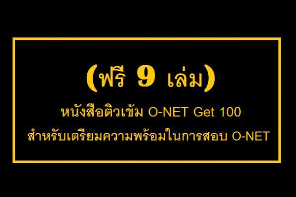 (ฟรี 9 เล่ม)  หนังสือติวเข้ม O-NET Get 100 สำหรับเตรียมความพร้อมในการสอบ O-NET