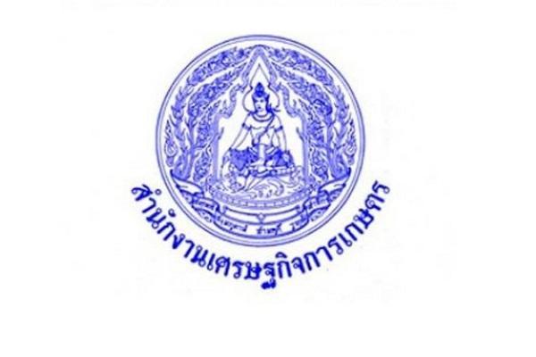 (วุฒิ ป.ตรี ) สำนักงานเศรษฐกิจการเกษตร เปิดสอบบรรจุข้าราชการ 20 อัตรา เปิดรับสมัคร 14 ธ.ค. - 5 ม.ค. 2560