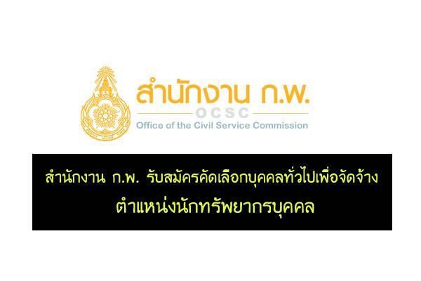 สำนักงาน ก.พ. รับสมัครคัดเลือกบุคคลทั่วไปเพื่อจัดจ้าง ตำแหน่งนักทรัพยากรบุคคล รับสมัคร 8 – 15 ธันวาคม 2559