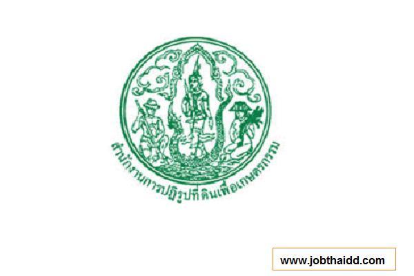 วุฒิ ป.ตรี ( 27,130 บาท )  สำนักงานการปฏิรูปที่ดินเพื่อเกษตรกรรม รับสมัครพนักงานราชการ สมัคร 8-16 ธ.ค. 59