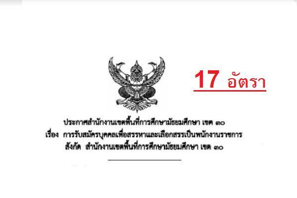 สพม.30 รับสมัครบุคคลเพื่อสรรหาและเลือกสรรเป็นพนักงานราชการ   17 อัตรา