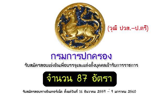 กรมการปกครอง เปิดสอบบรรจุข้าราชการ (รับ 87 อัตรา ) วุฒิ ปวส.-ป.ตรี สมัครทาง Internet