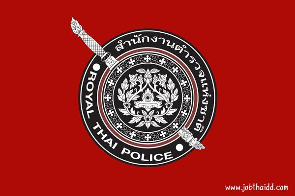 สำนักงานตำรวจแห่งชาติ เปิดรับสมัครบุคคลภายนอกเพื่อบรรจุแต่งตั้งเป็นข้าราชการตำรวจชั้นประทวน 183 อัตรา