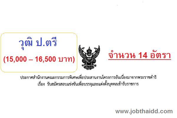 วุฒิ ป.ตรี (15,000 – 16,500 บาท บาท ) สำนักงาน กปร. เปิดสอบบรรจุบุคคลเพื่อเข้ารับราชการ 14 อัตรา