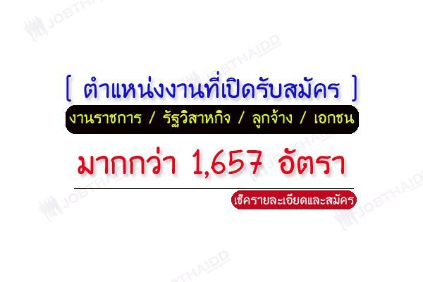 ตำแหน่งงานที่เปิดสอบ มากกว่า 1,657 อัตรา งานราชการ ประจำเดือนธันวาคม 2559
