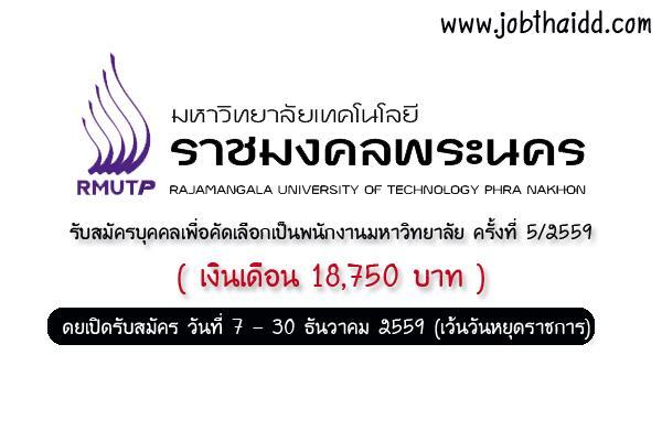 มหาวิทยาลัยเทคโนโลยีราชมงคลพระนคร รับสมัครบุคคลเพื่อคัดเลือกเป็นพนักงานมหาวิทยาลัย ครั้งที่ 5/2559