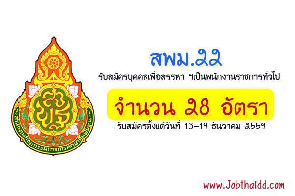 สพม.22 รับสมัครบุคคลเพื่อสรรหา ฯเป็นพนักงานราชการทั่วไป จำนวน 28 อัตรา ตั้งแต่วันที่ 13-19 ธันวาคม 2559