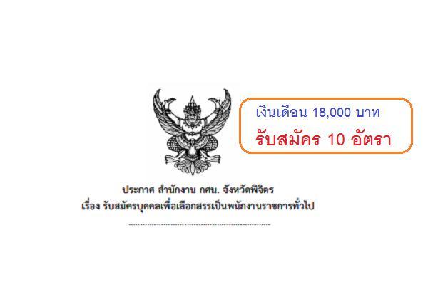 (เงินเดือน 18,000 บาท ) กศน.จังหวัดพิจิตร รับสมัครพนักงานราชการทั่วไป 10 อัตรา
