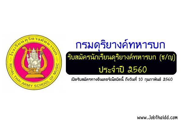 (ช/ญ) กรมดุริยางค์ทหารบก รับสมัครนักเรียนดุริยางค์ทหารบก  ประจำปี 2560