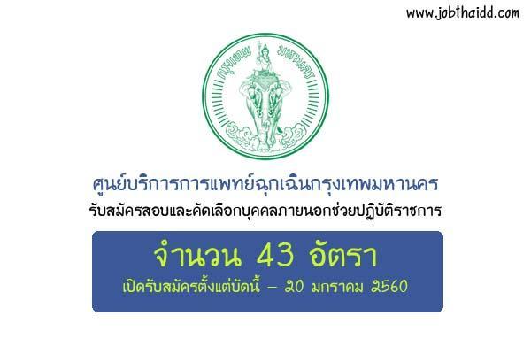 ศูนย์บริการการแพทย์ฉุกเฉินกรุงเทพมหานคร รับสมัครงาน 43 อัตรา