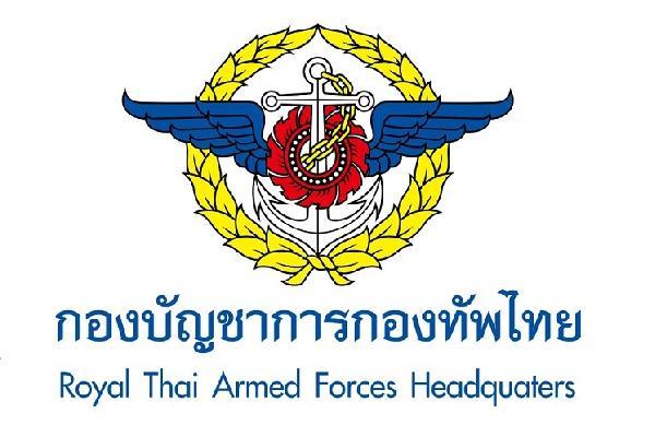 กองบัญชาการกองทัพไทย เปิดรับสมัครสอบเป็นนักเรียนช่างฝีมือทหาร ประจำปี 2560